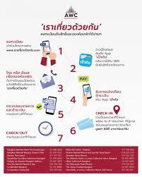 AWC จัดดีลเด็ด รับสิทธิพิเศษ 'เราเที่ยวด้วยกัน' ด้วยส่วนลดสูงสุด 50% กับ 16  โรงแรมทั่วประเทศ - ข่าวช่อง3 CH3 Thailand NEWS
