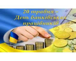 20 травня - День працівників банківських установ! | Куп'янська ...