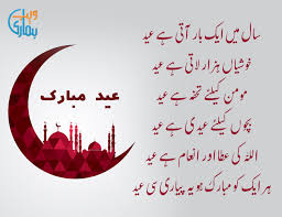eid mubarak sms messages com has a great collection of