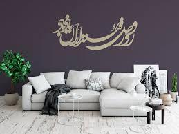 Persian Calligraphy Art Hafez روز وصل دوستداران یاد باد Vinyl Wall Decal غزليات حافظ Abcl14