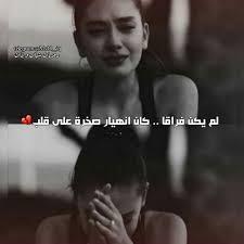 اشعار حزينة اشعار حزينة صور حزينه Wattpad