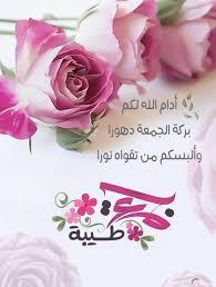 اجمل الصور ليوم الجمعة تحيات و سنن و أذكار و أدعية