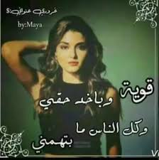 Pin By Shosho On قزومه Laughing Quotes Arabic Jokes Cool Words
