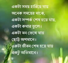 bangla status about life bengla life quotes and sms