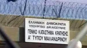 Τραγωδία: Ισοβίτης σκότωσε σωφρονιστικό υπάλληλο στις φυλακές ...