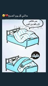 مو بس الصبح كل مرة أنام فيها Funny Arabic Quotes