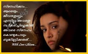 inspirational love quotes in malayalam for husband quotes