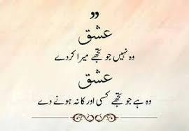 best quotes urdu poetry bestquotes