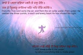 vision in guru granth sahib on universe air water life