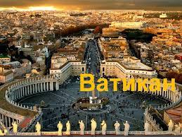Государство Ватикан - презентация онлайн