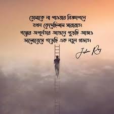 bengali quotes bengali quotes instagram profile picomico