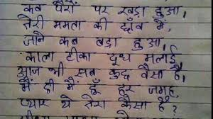 maa hindi poem dedicated to all