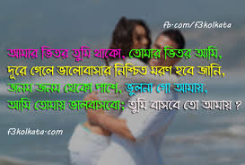 bangla love poems for girlfriend bengali love quotes for wife