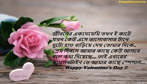 happy valentine day bangla sms quotes and pictures