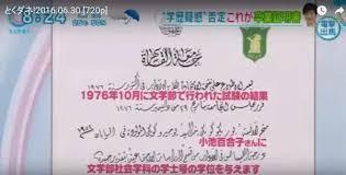 衝撃】小池百合子の学歴詐称疑惑!? | アデイン