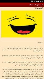 نكت سعودية مضحكة For Android Apk Download