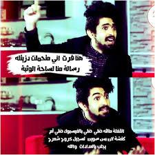 صور مضحكه من برنامج ولاية بطيخ تحشيش عراقي