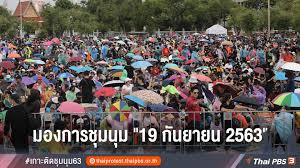 Thai PBS - มองการชุมนุม