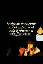 breakup images kannada