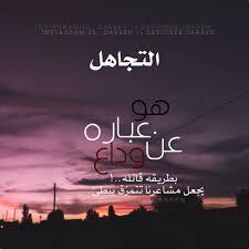 فعلا Arabic Quotes Photo Quotes Arabic Love Quotes