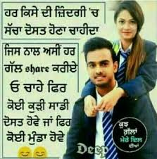 inspirational best friend quotes in punjabi allquotesideas