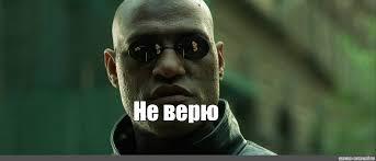 "Мем: ""Не верю"" - Все шаблоны - Meme-arsenal.com"