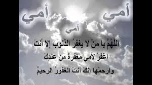 قصيده عن الام المتوفيه اروع ما قيل عن الام المتوفية صور حزينه