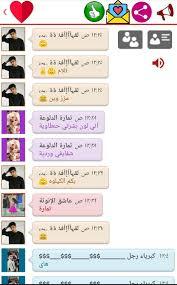 دردشة عيون بغداد For Android Apk Download
