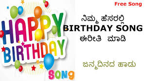 happy birthday song your happy birthday song