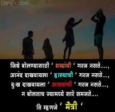 new marathi friendship quotes images status dosti shayari pics
