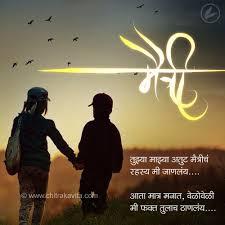 friendship marathi friendship greeting card friendship poems