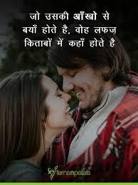 50 romantic shayari best romantic