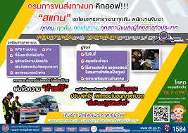 กรมการขนส่งทางบก คิกออฟ!!! สแกนรถโดยสารและคนขับรถ 19-25 มี.ค.61