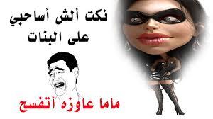 نكت خليجيه تموت من الضحك صور كوميدية عن النكت الخليجية رهيبه