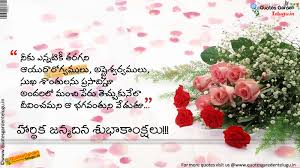 nice birthday wishes greetings quotes in telugu