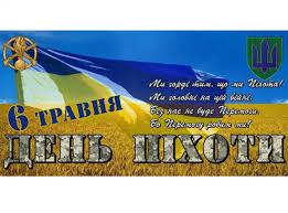 6 травня в Україні відзначають День піхоти