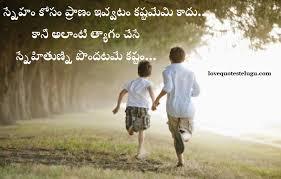 friendship quotes in telugu love quotes telugu