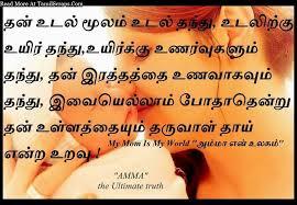 nice mother s love poems in tamil