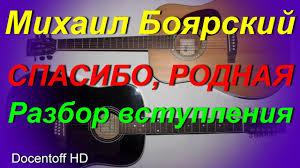 Михаил Боярский Спасибо родная разбор вступления - YouTube