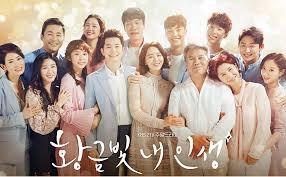 ซีรีย์เกาหลี My Golden Life | Solution One