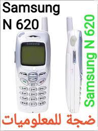 هاتف تليفون Samsung N620 جوال سامسونج ...