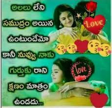 love quotes in telugu images best telugu quotes on love