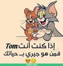 صور مضحكه عن توم وجيري