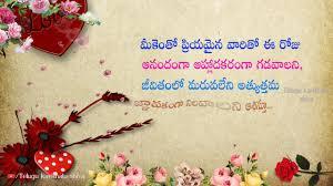 beautiful birthday wishes in telugu birthday wishes happy