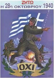 ΖΗΤΩ Η 28Η ΟΚΤΩΒΡΙΟΥ 1940! ΖΗΤΩ ΤΟ ΟΧΙ ΤΩΝ ΕΛΛΗΝΩΝ!!! ΖΗΤΩ Η ΕΛΕΥΘΕΡΗ ΕΛΛΑΣ