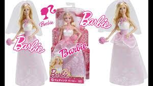 صور باربي عروسة باربى صديقة البنات صباح الورد