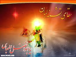 عکس و تصاویر مخصوص حضرت ابوالفضل العباس (ع) سری (2) | یک نت