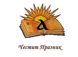 На днешната дата, 24 май. Ден на българската просвета и култура ...