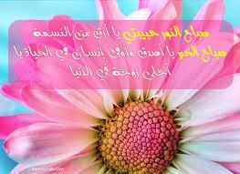 صور صباح الخير حبيبتي صور صباح الخير حبيبي رمسة عرب