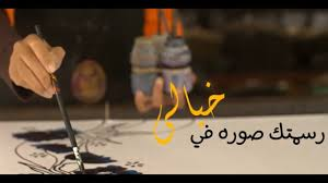 اغنيه حزينه رسمتك صوره في خيالي اغاني حزينه 2019 Youtube